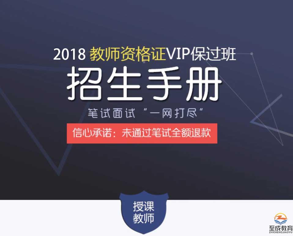 2018教师资格证VIP保过班